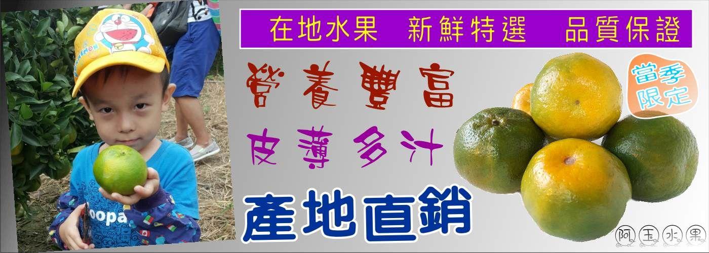 第一商品#美濃香瓜